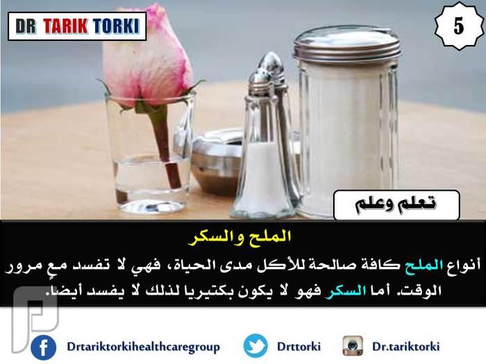 7 أطعمة لا تفقد صلاحيتها أبداً تعرف عليها | دكتور طارق تركى