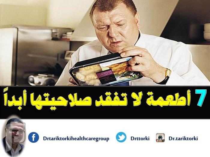 7 أطعمة لا تفقد صلاحيتها أبداً تعرف عليها | دكتور طارق تركى 7 أطعمة لا تفقد صلاحيتها أبداً تعرف عليها | دكتور طارق تركى