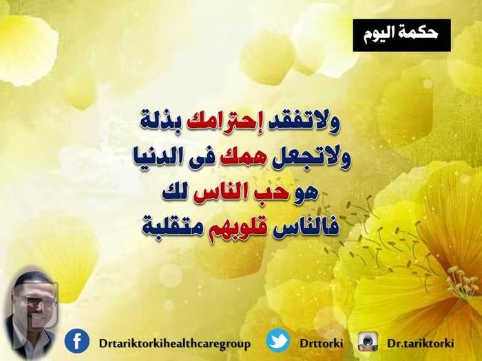 حكمة اليوم - ولاتفقد إحترامك بذلة   | دكتور طارق تركى