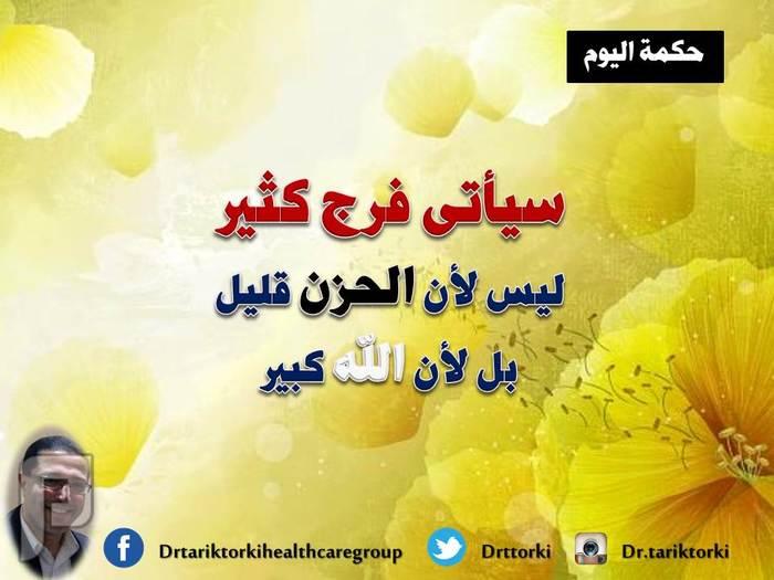حكمة اليوم -سيأتى فرج كثيرليس لأن الحزن قليل بل لأن الله  | دكتور طارق تركى