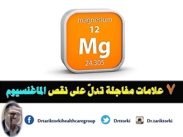 7 علامات مفاجئة تدلّ على نقص الماغنسيوم | دكتور طارق تركى 7 علامات مفاجئة تدلّ على نقص الماغنسيوم | دكتور طارق تركى