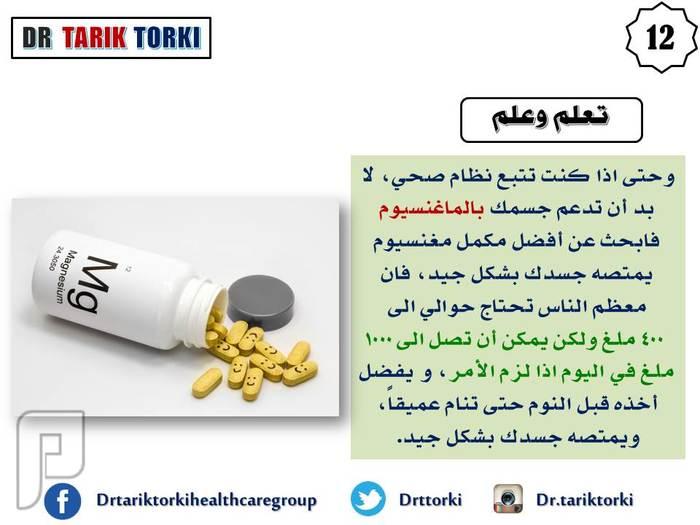 7 علامات مفاجئة تدلّ على نقص الماغنسيوم | دكتور طارق تركى