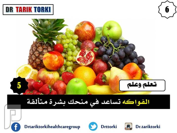 15 حقيقة لاتعرفها عن بشرتك تعرف عليها الان |دكتور طارق تركى