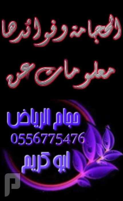 هل من لون دم الحجامة نستذل الشخص سليم أولا ؟!! حجام في الرياض ابوكريم