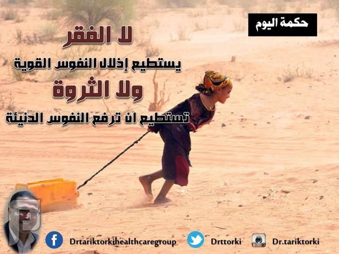 حكمة اليوم - لا الفقر يستطيع إذلال النفوس القوية    دكتور طارق تركى حكمة اليوم - لا الفقر يستطيع إذلال النفوس القوية    دكتور طارق تركى