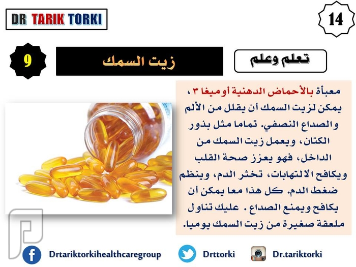 11طريقه طبيعية لعلاج الصداع النصفي   دكتور طارق تركى
