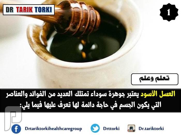 عشرة فوائد للعسل الأسود التى لاتعرفها !   دكتور طارق تركى