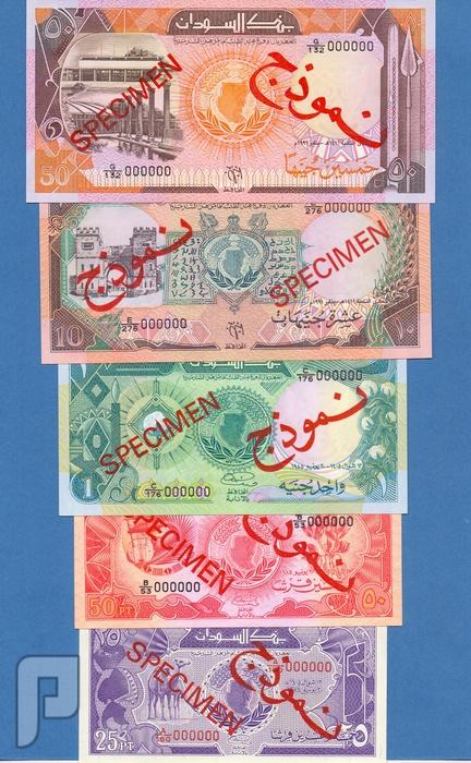 اطقم وعملات نماذج SPECIMEN-السودان- افغانستان