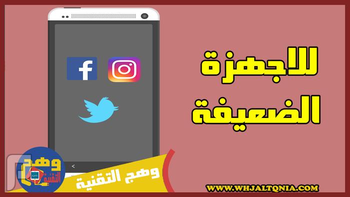 تطبيق flyso للاجهز الضعيفة لتصفح حساباتك في شبكات التواصل الاجتماعي