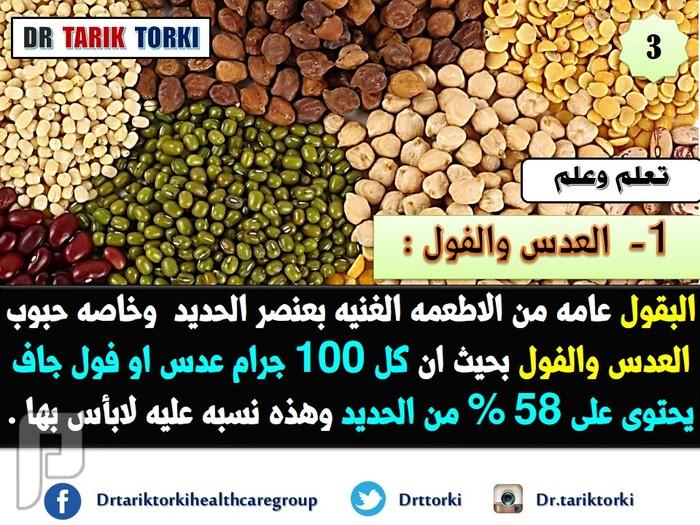 اكثر 10 اغذية غنية بالحديد لمحاربة الانيميا | دكتور طارق تركى