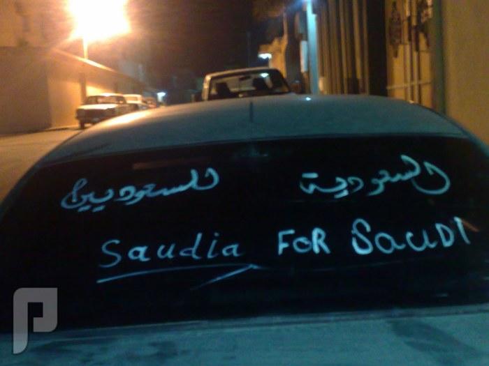 حملة #السهودية_للسعوديين عبر وسائل التواصل الاجتماعي