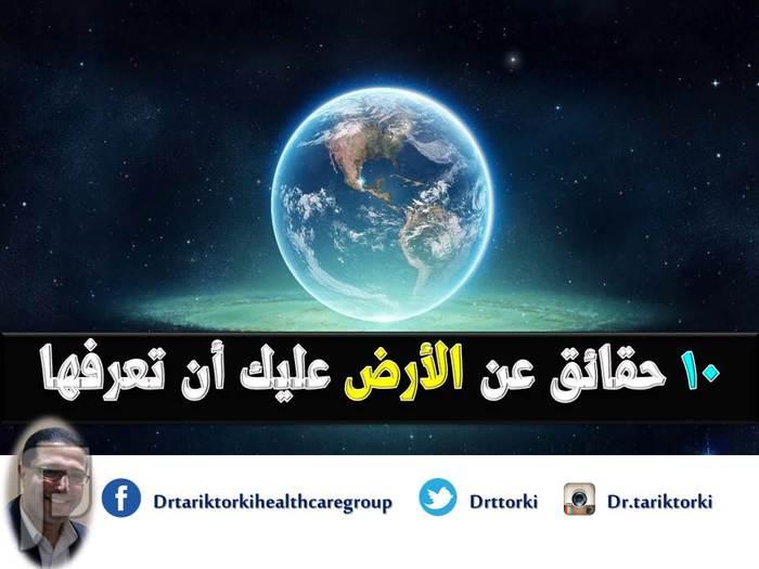10 حقائق عن الأرض عليك أن تعرفها | دكتور طارق تركى 10 حقائق عن الأرض عليك أن تعرفها | دكتور طارق تركى