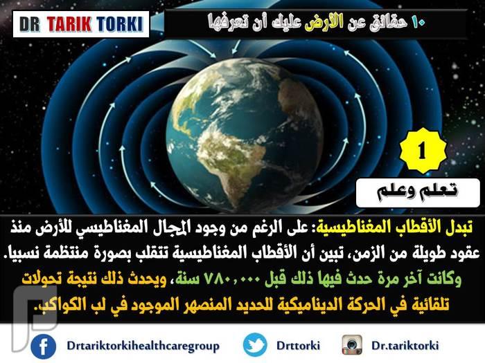 10 حقائق عن الأرض عليك أن تعرفها | دكتور طارق تركى