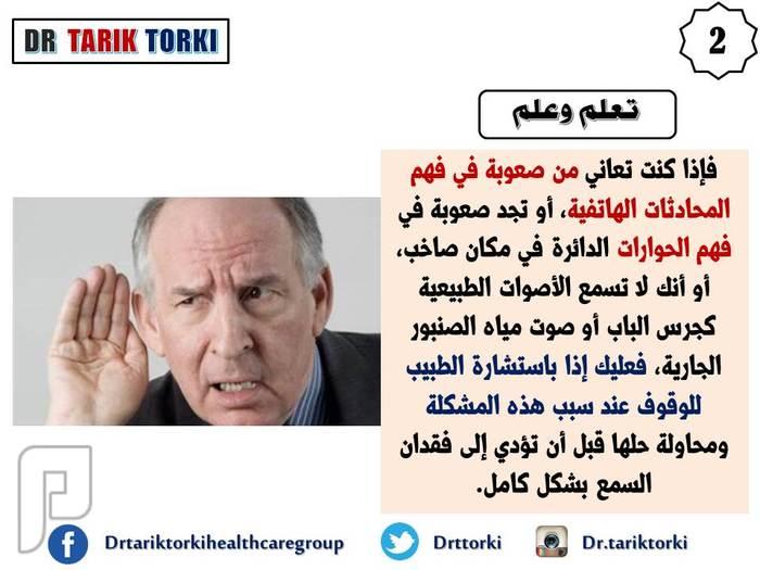 4 طرق لحماية اذنك من فقدان السمع؟ | دكتور طارق تركى