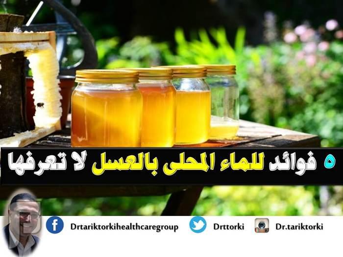 5 فوائد للماء المحلى بالعسل لا تعرفها | دكتور طارق تركى 5 فوائد للماء المحلى بالعسل لا تعرفها | دكتور طارق تركى