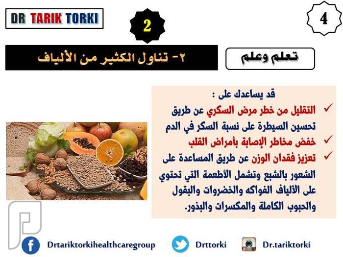 5 نصائح للسيطرة على مرض السكري | دكتور طارق تركى