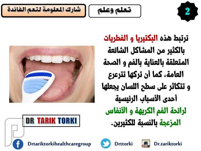 5 أسباب لتنظيف لسانك يوميا تعرف عليها | دكتور طارق تركى