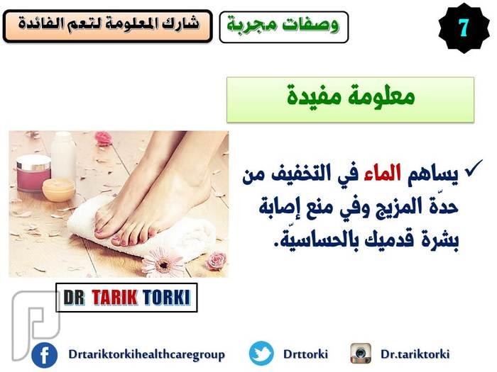 وصفة اللسترين والخل والماء لعلاج جفاف القدمين بفاعلية | دكتور طارق تركى