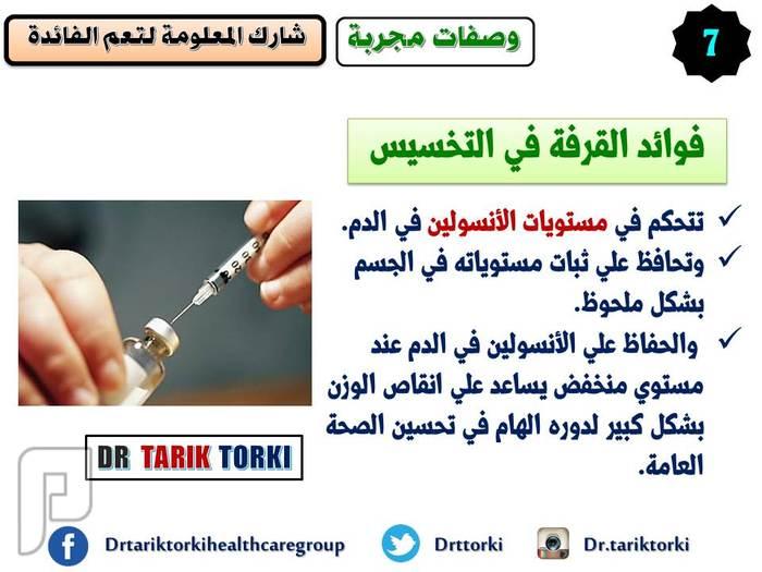 وصفة سحرية مجربة لخسارة 10 كيلو فى اسبوعين | دكتور طارق تركى