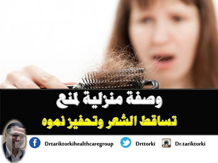 وصفة منزلية  لمنع  تساقط الشعر وتحفيز نموه | دكتور طارق تركى وصفة منزلية  لمنع  تساقط الشعر وتحفيز نموه | دكتور طارق تركى