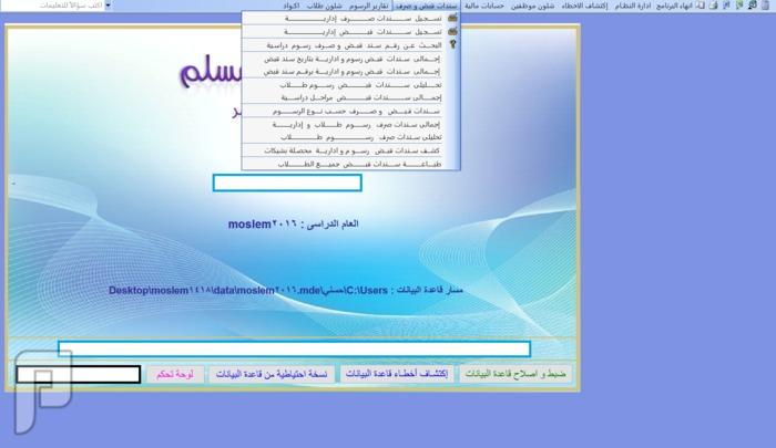 البرنامج الاول لادارة ومحاسبة المدارس والجامعات والروضات