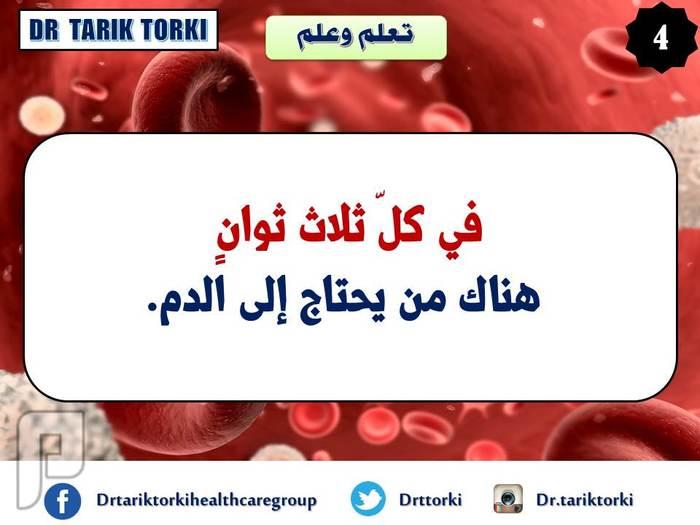 حقائق عن الدم البشرى ستدهشك - الجزء الاول   دكتور طارق تركى