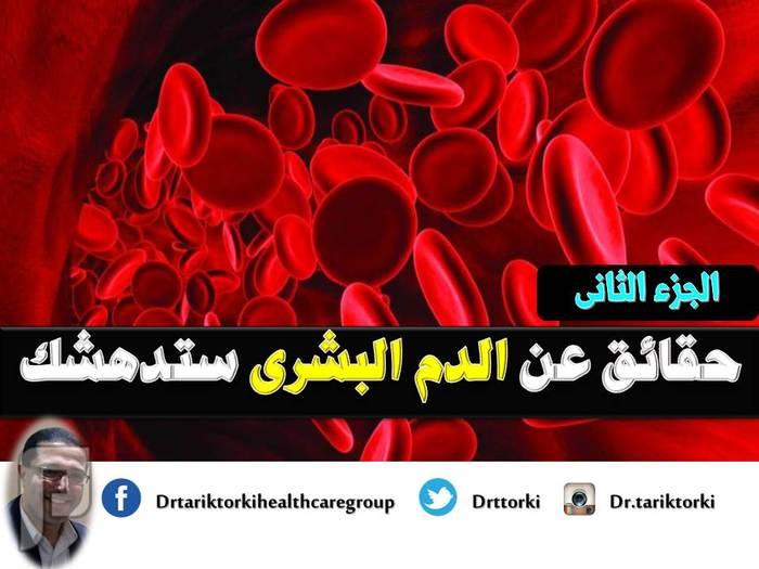 حقائق عن الدم البشرى ستدهشك - الجزء الثانى   دكتور طارق تركى حقائق عن الدم البشرى ستدهشك - الجزء الثانى   دكتور طارق تركى