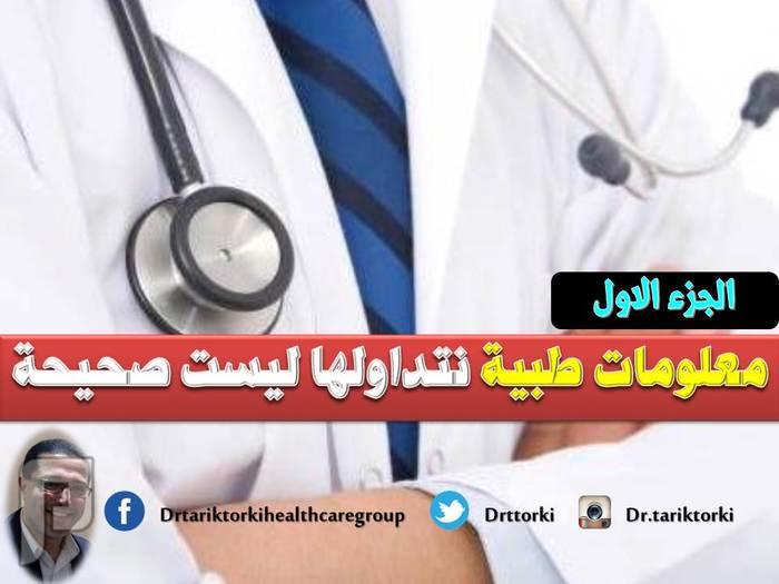 معلومات طبية نتداولها ليست صحيحة | دكتور طارق تركى معلومات طبية نتداولها ليست صحيحة | دكتور طارق تركى