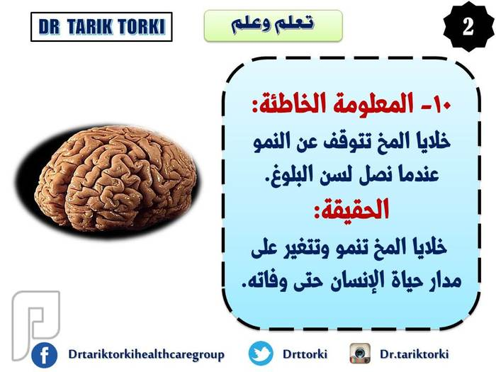 معلومات طبية نتداولها ليست صحيحة | دكتور طارق تركى