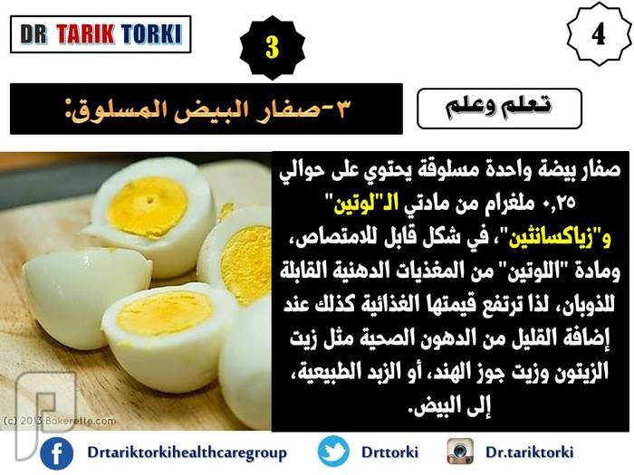 10 أطعمة فعالة لتقوية النظر تعرف عليها الان | دكتور طارق تركى