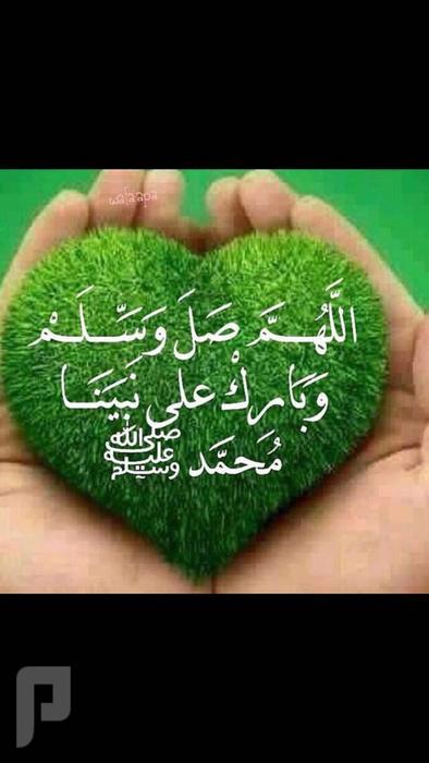 حبيبي يا رسول الله بخيل الي ما يصلي على الحبيباللهم صلي وسلم وبارك على محمد وال محمد