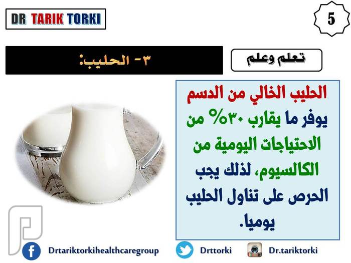 أطعمة لتقوية عظامك وحمايته من هشاشة العظام | دكتور طارق تركى