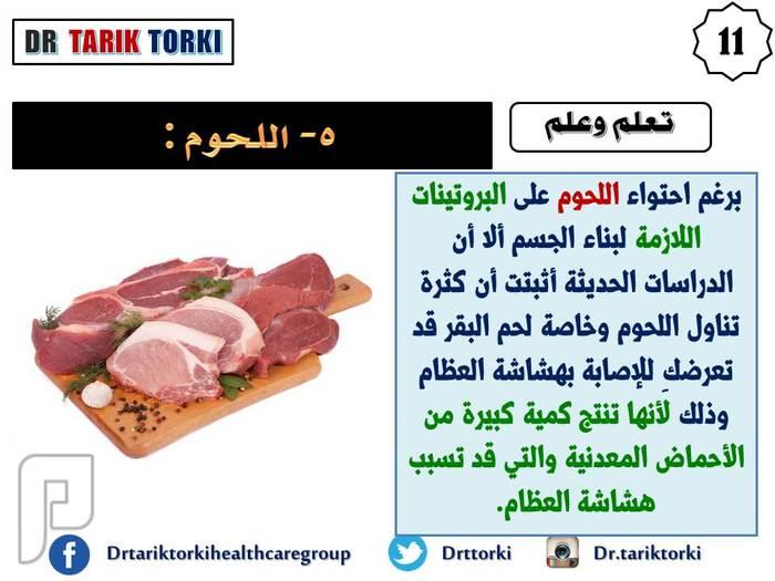 5 أطعمة تسبب الإصابة بهشاشة العظام تعرف عليها | دكتور طارق تركى