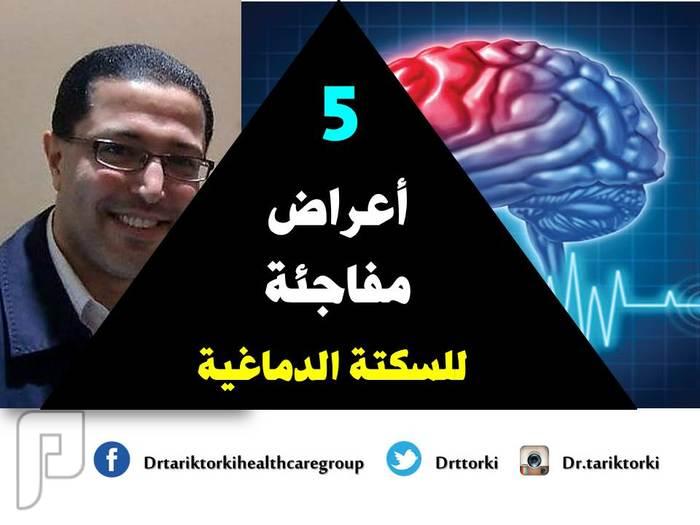 5 أعراض مفاجئة للسكتة الدماغية | دكتور طارق تركى 5 أعراض مفاجئة للسكتة الدماغية  دكتور طارق تركى