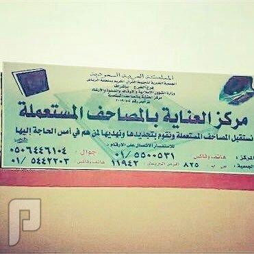 مركز عنايه المصاحف