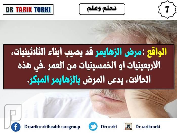 8 معتقدات خاطئة عن مرض الزهايمر تعرف عليها الان   دكتور طارق تركى