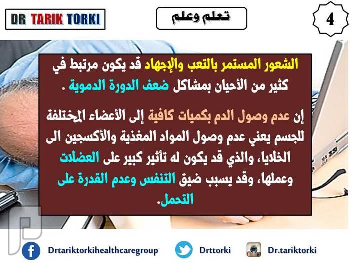 10 مؤشرات تدل على ضعف الدورة الدموية لديك | دكتور طارق تركى