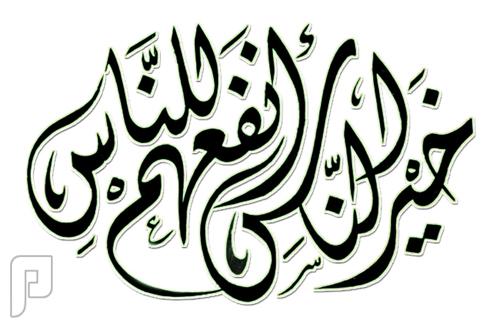 خدمة جديدة ومفيدة لكل اعضاء المنتدى ولكل العرب فى كل مكان
