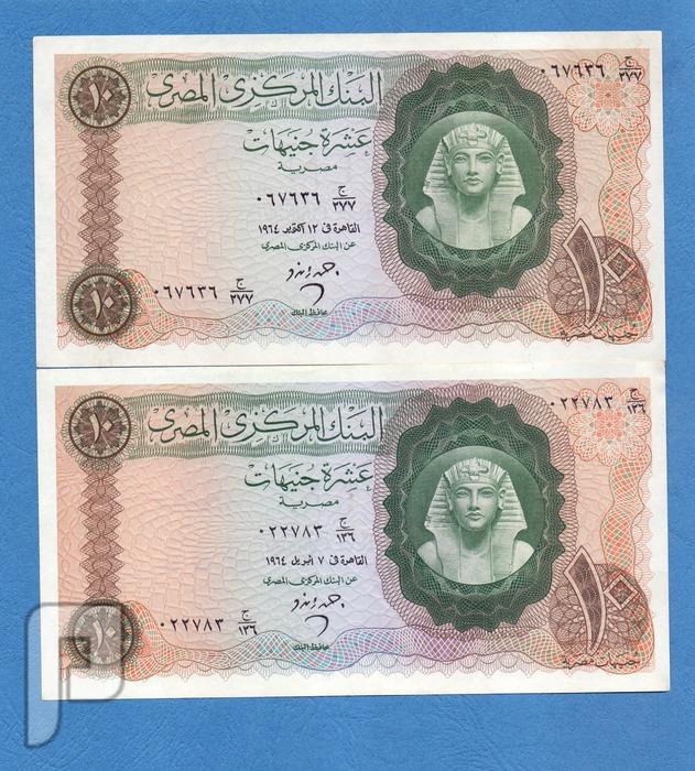 اطقم وعملات مصريه وسودانيه ورقيه