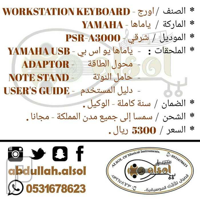 اورج ياماها PSR-A3000