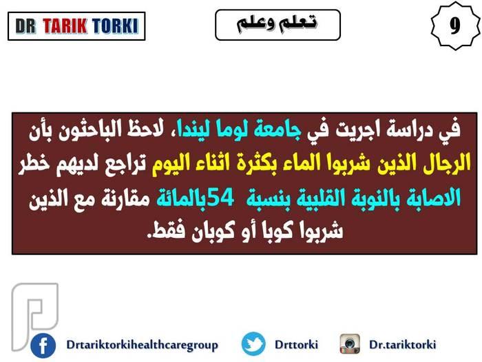 10 نصائح  للحصول على قلب صحي | دكتور طارق تركى