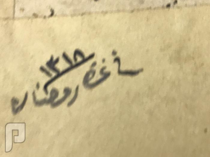 مصحف مخطوط -------------7