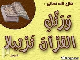 لمن يريد أن يصحح تلاوته في قراءة القرآن الكريم،،موقع ولا أروع