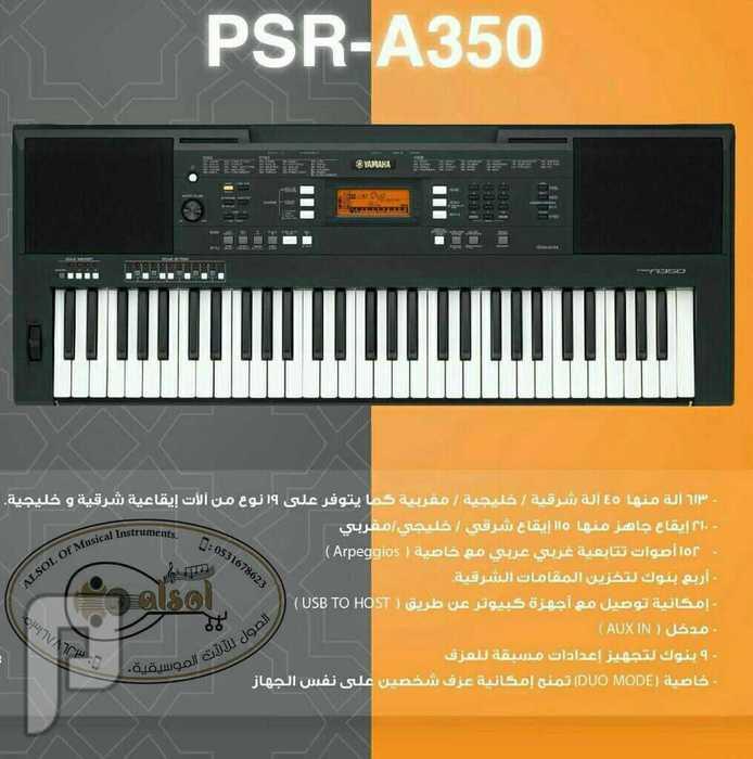 اورج ياماها PSR-A350