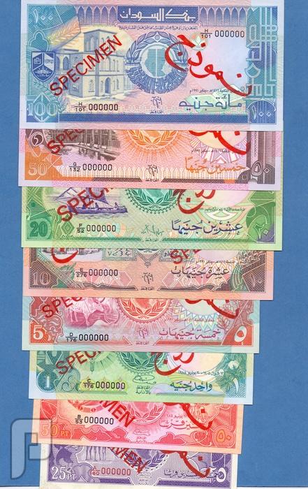 طقم البحرين الاول نموذج+ طقم بنك السودان نموذج + 100 اليمن نموذج
