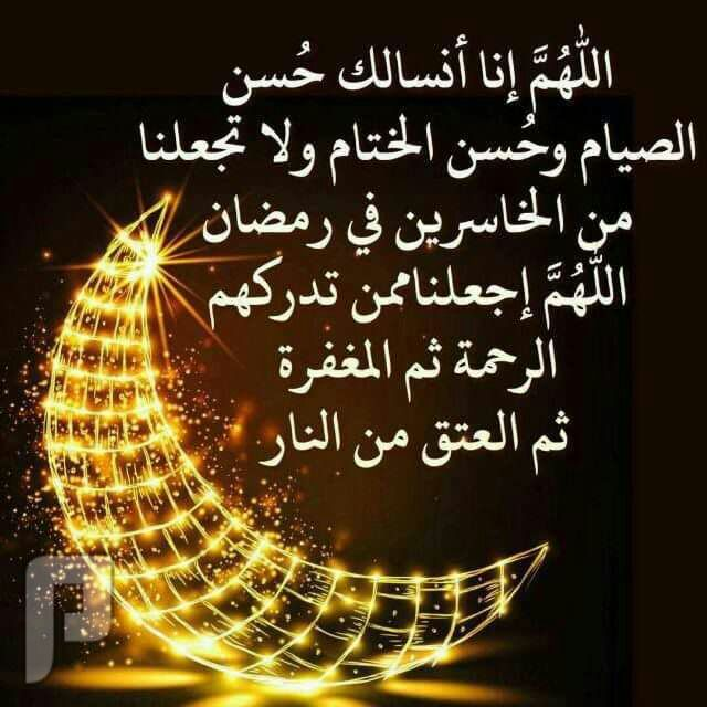 اللهم ارحم المسلمين واغفر لهم