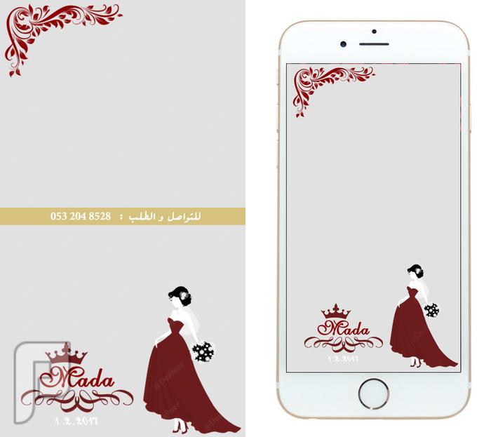 تصميم وبرمجة فلاتر سناب شات فلتر زواج