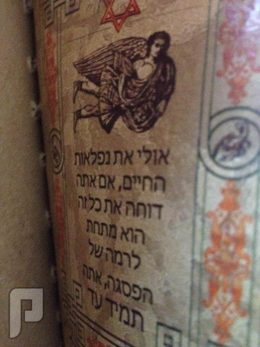 مخطوطة عبرية