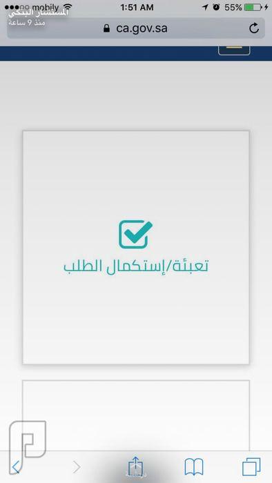 حساب المواطن يطلب تحديث