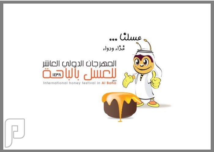 جمعية النحالين التعاونية بالباحة: تنظم مهرجان العسل العاشر